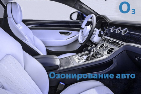 Озонирование авто