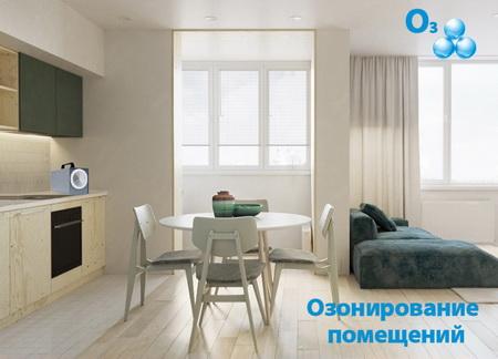 Озонирование помещений